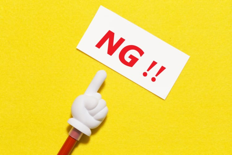 「NG」のイメージ画像