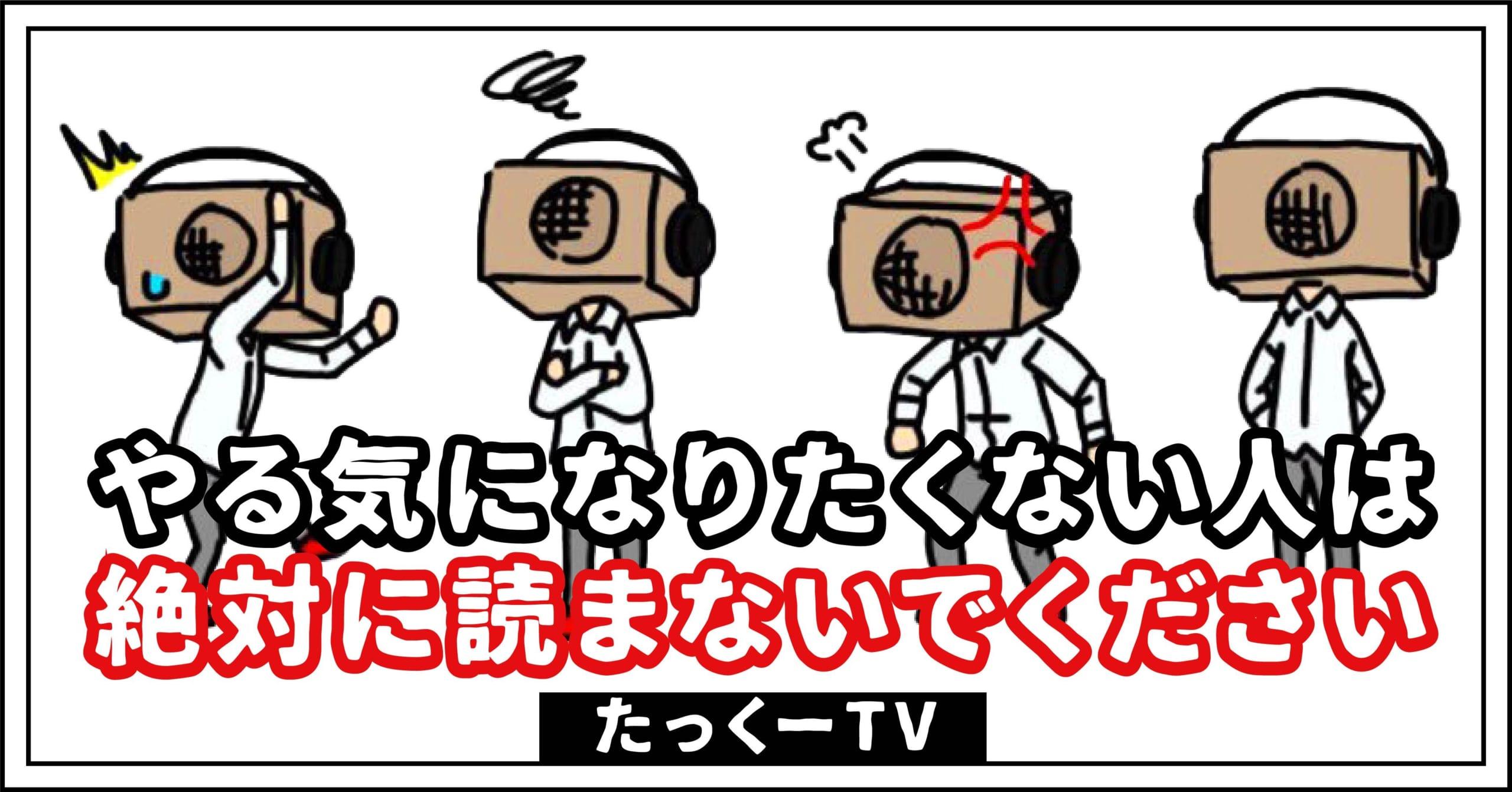 ー tv く たっ