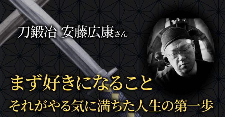 安藤広康さんアイキャッチ